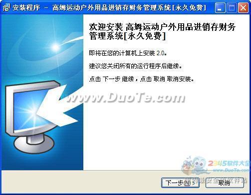 高姆运动户外用品进销存财务管理系统下载