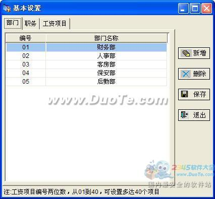 鑫健酒店管理系统下载