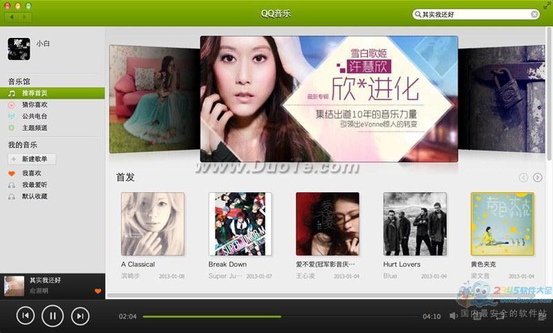 QQ音乐 for Mac下载