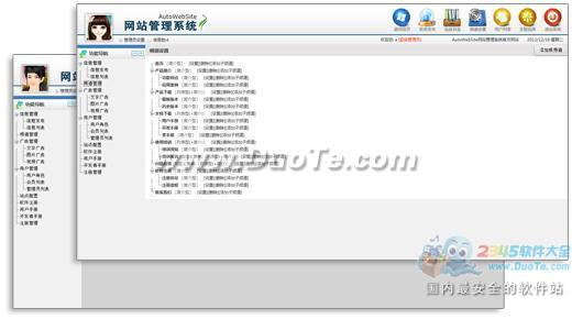 AutoWebSite网站管理系统下载