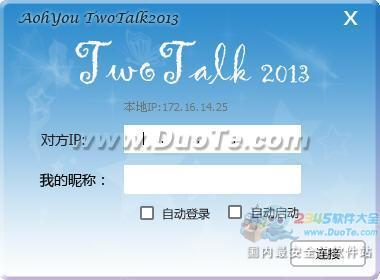 TwoTalk 2013下载