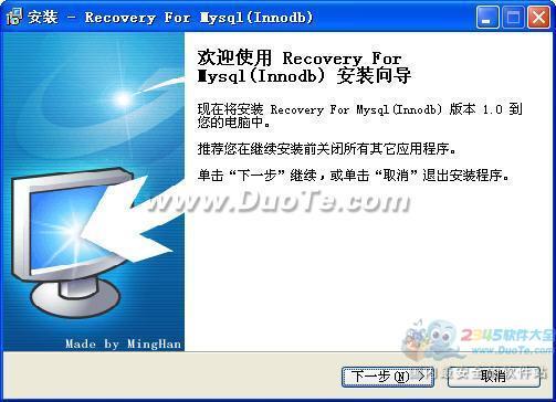 Recovery for mysql下载