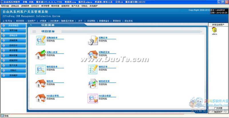 CRM风客户关系管理系统下载