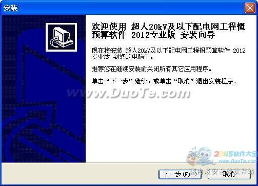 超人20KV配电网概预算软件下载