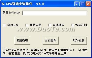 魔王CPA插件下载