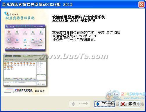 星光酒店宾馆管理系统 2013下载