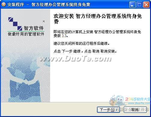 智方经理办公管理软件下载