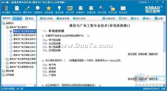 2013版一级建造师考试宝典(通信与广电工程)下载