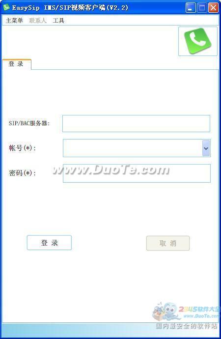 EasySip  IMS/SIP视频客户端下载