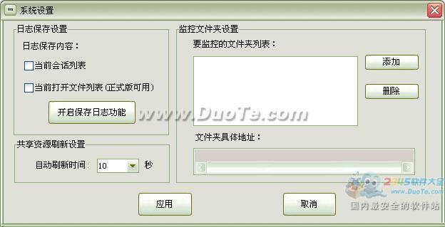 阿冲共享文件监控器下载