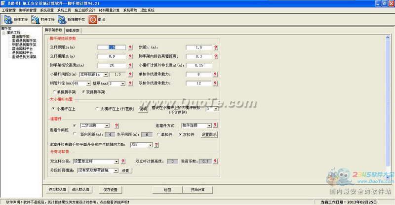 建书脚手架计算软件下载
