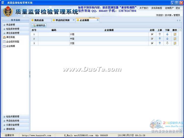 质量监督检验管理系统软件下载