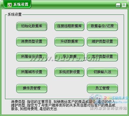 智方电话营销管理系统下载