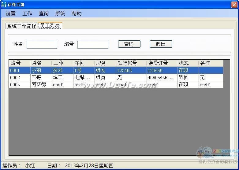 麦软计件工资管理软件下载