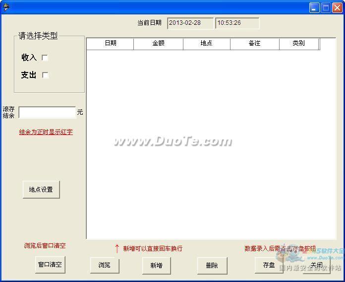 金达人通用收支管理软件下载