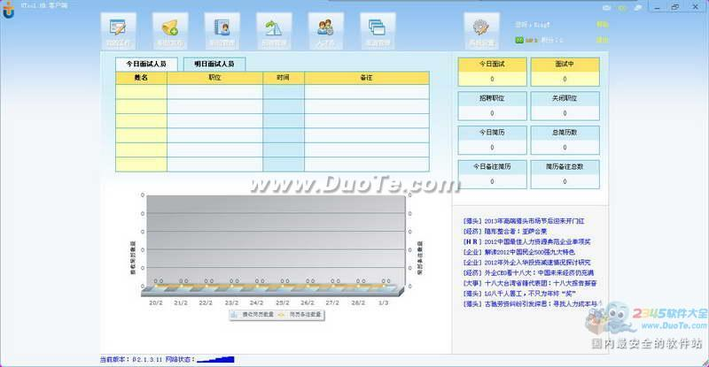 UTool HR 客户端下载