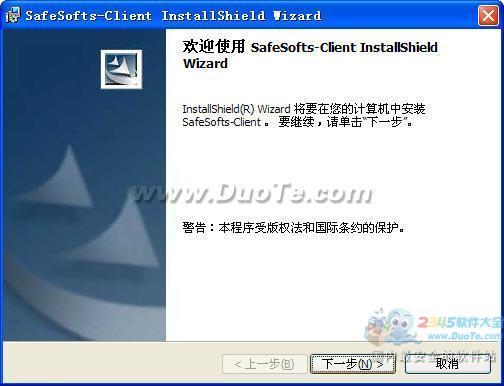 safesofts万能图文档管理软件下载