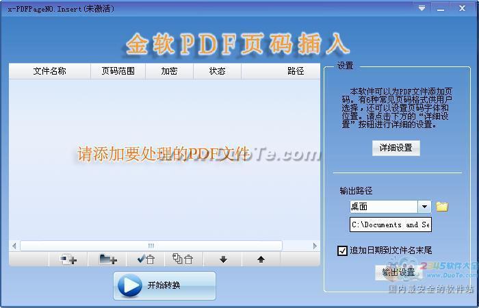 金软PDF页码插入下载
