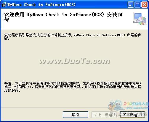 MCS二维码签到系统下载