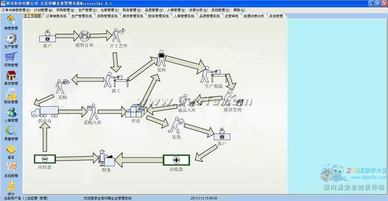 印刷管理软件下载