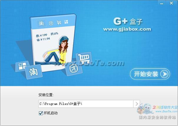 G+盒子下载