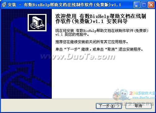 有数Bizhelp帮助文档在线制作软件下载