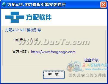 方配ASP.NET模板引擎及教程下载