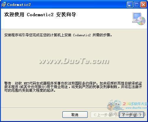 动软代码生成器(Codematic)下载