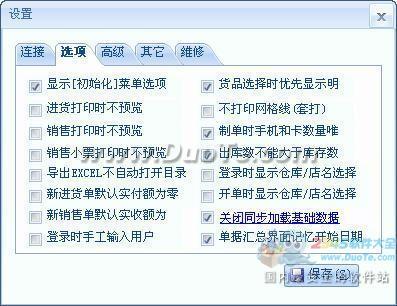 三下五除二手机行业管理系统下载