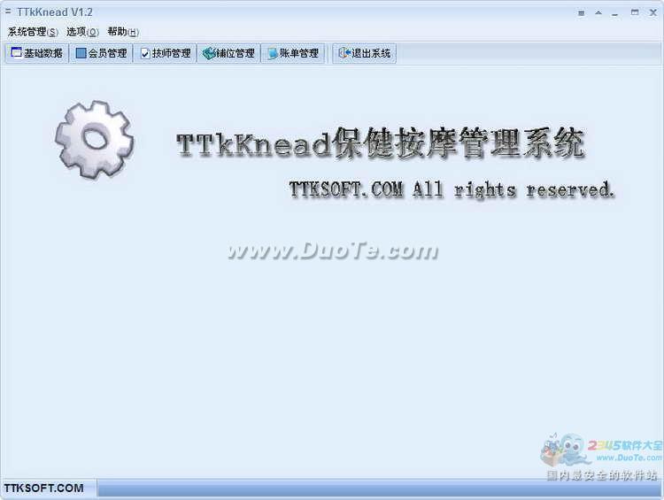 TTkKnead保健按摩管理系统下载