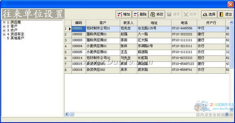 赛沃斯粮食加工企业管理软件下载