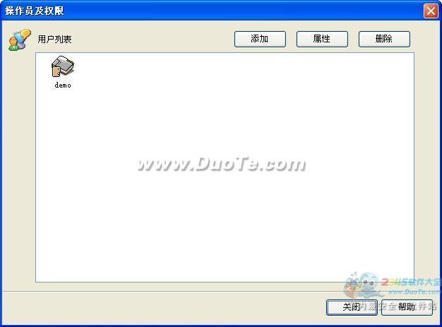 维克档案管理软件下载