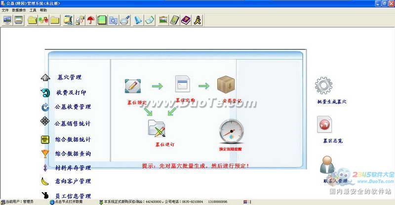 公墓(陵园)管理系统下载