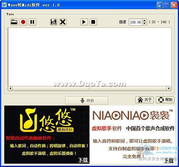 Wave转Midi软件下载