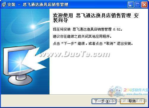 思飞通达渔具店销售管理软件下载