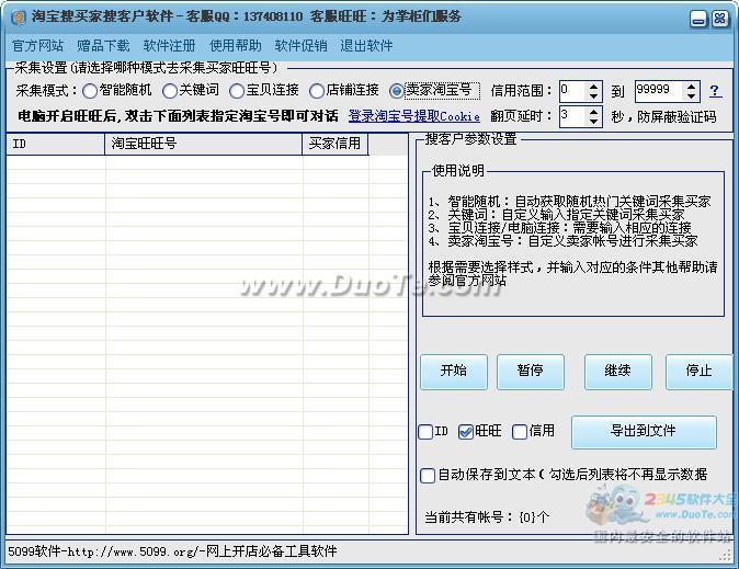 淘宝搜买家搜客户软件下载