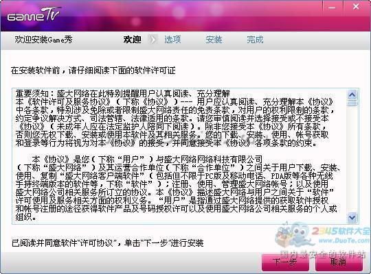 GameTV真人秀场下载