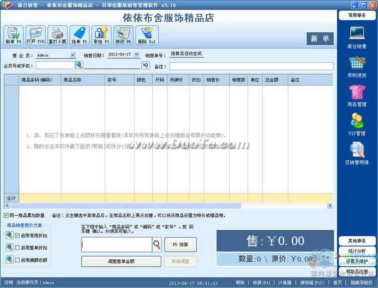 百事佳服装销售管理软件系统下载