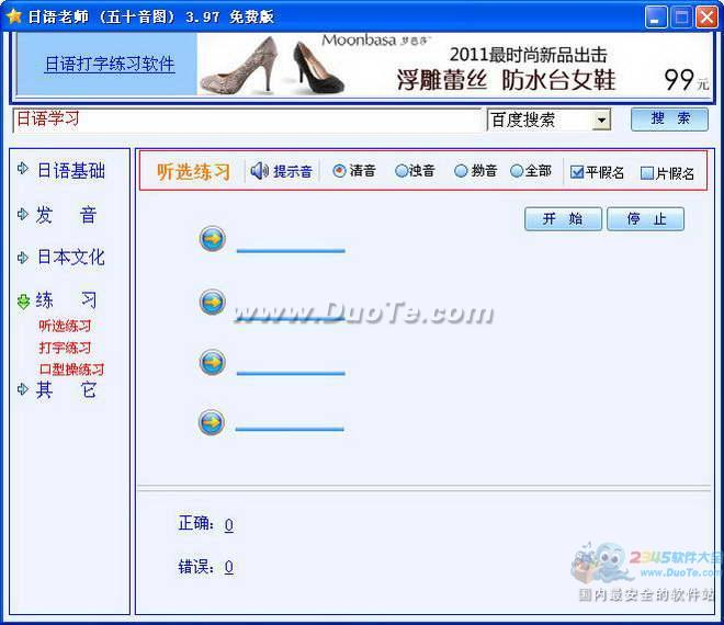 日语老师(五十音图)下载