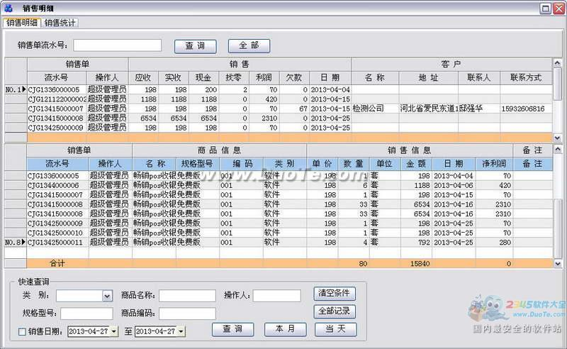 U盘送货单打印软件下载