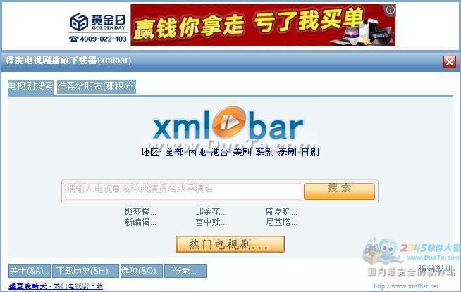 稞麦电视剧播放下载器(xmlbar)下载
