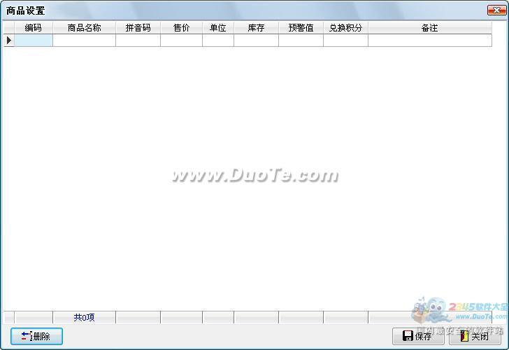 红火点酒店管理系统软件下载