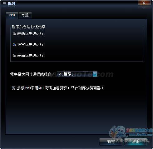 艾奇视频格式转换器下载