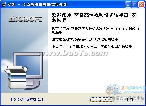 艾奇高清视频格式转换器下载