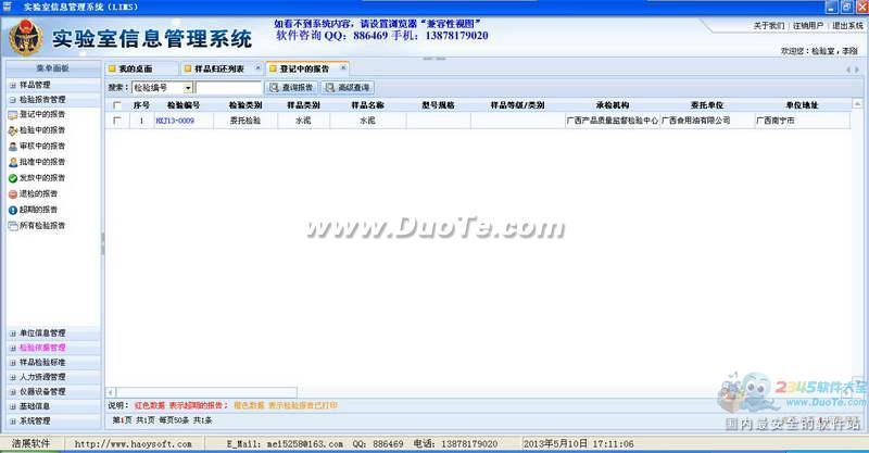 实验室信息管理系统(LIMS)下载