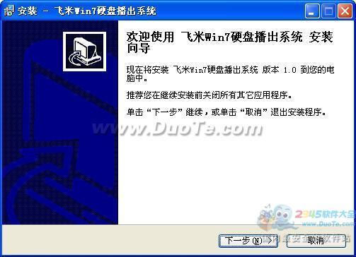 飞米Win7硬盘播出系统下载