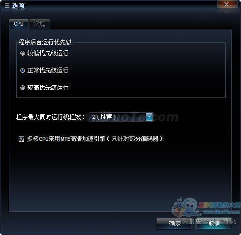 艾奇MP4视频格式转换器下载