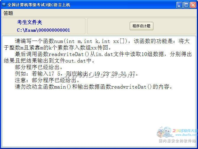 全国计算机等级考试三级网络考试模拟软件下载