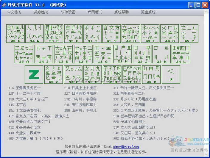 轩软打字软件下载