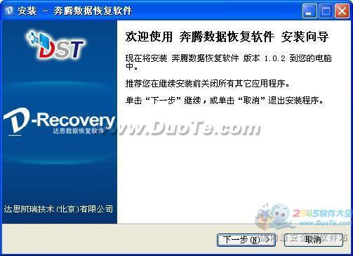 奔腾数据恢复软件下载